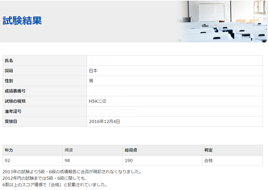 HSK2級合格発表(修正済み).png